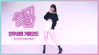 [춤추는혜빈`s]GFRIEND(여자친구) _ Fever(열대야)   안무 설명 거울 모드(mirror Tutorial Ver.)