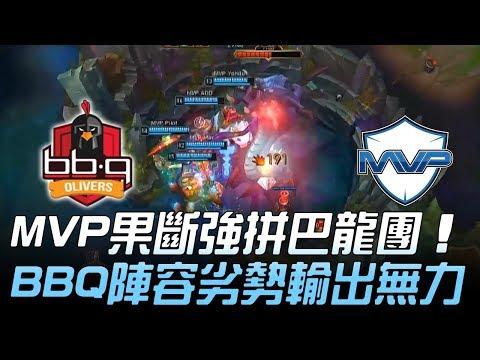 BBQ vs MVP MVP果斷強拼巴龍團 BBQ陣容劣勢輸出無力!Game3