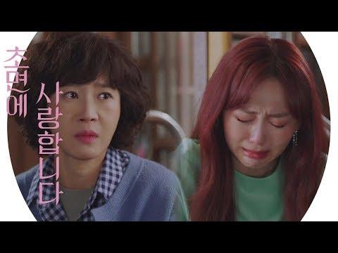 """""""너무 겁나고 무섭고 미안해서.."""" 진기주, 김영광을 향한 미안한 마음 《The SoS》 초면에 사랑합니다 EP12"""