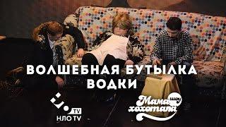 Волшебная Бутылка Водки | Новогоднее Мамахохотала-шоу | НЛО-TV