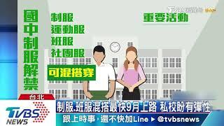 國中制服擬今年解禁 家長看法兩極.憂安全