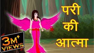 परी की आत्मा | Soul of Angel | Moral Stories for Kids | Hindi Cartoon for Children | हिन्दी कार्टून