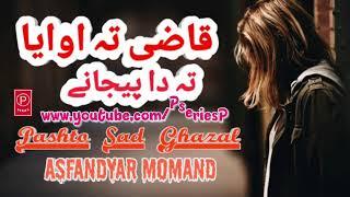 Qazi Ta Owaya Ta Da Pejani Muhabbat Da Ghal Saza Pejane | Asfandyar Momand |Pashto best Ghazal 2020