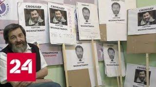 Сергея Мохнаткина освободили из-под стражи - Россия 24