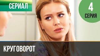 ▶️ Круговорот 4 серия | Сериал / 2017 / Мелодрама