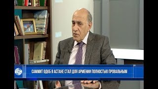Саммит ОДКБ в Астане стал для Армении провальным