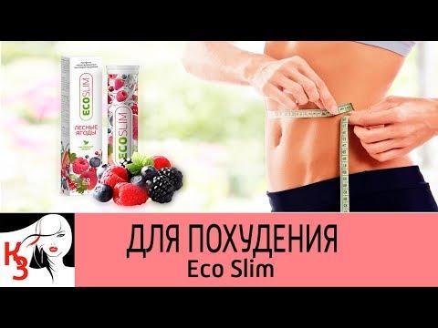 ПОХУДЕНИЕ с Eco Slim. Как применять. Положительные и отрицательные Отзывы