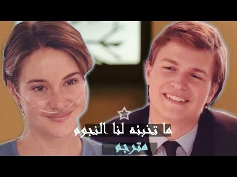 You're the reason مترجمة - The fault in our stars