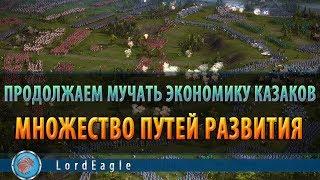 Казаки 3 Продолжаем мучать экономику казаков