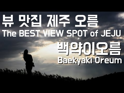 Baekyaki Oreum(백약이오름), Unforgettable Jeju