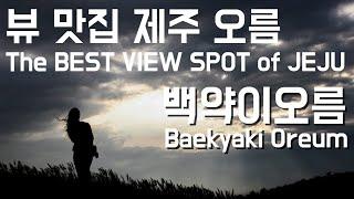 Baekyaki Oreum(백약이오름), Unforgettable Jeju