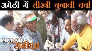 अमेठी में भाजपा और कांग्रेस कार्यकर्ताओं के बीच जोशीली चुनावी चर्चा