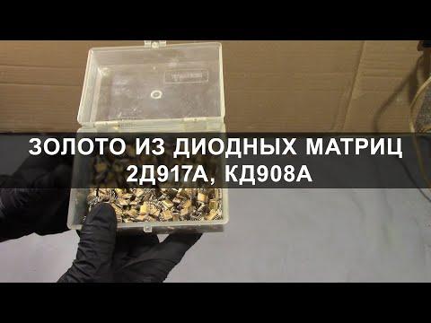 Аффинаж золота из диодных сборок