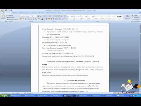 Составление списка работ для калькуляции по технологии
