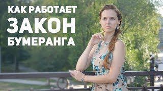 Как работает закон бумеранга • Психолог Юлия Кравченко