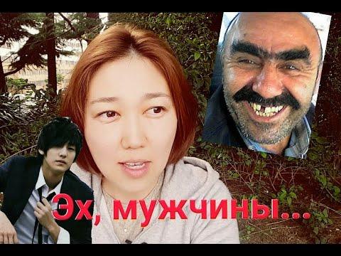 Об отношениях наших мужчин в Корее
