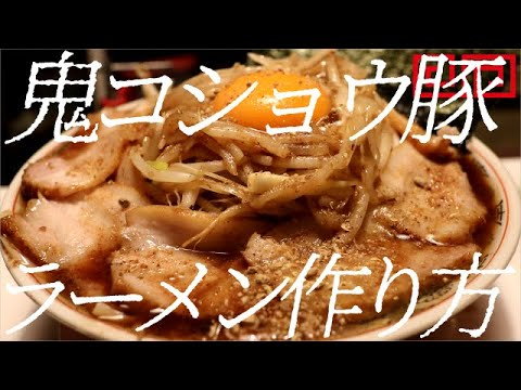 , title : '鬼コショウ豚ラーメンの作り方。149杯目【飯テロ】