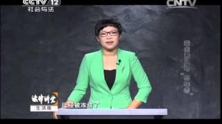 """20141216 法律讲堂  乘虚而入的""""忘年恋"""""""