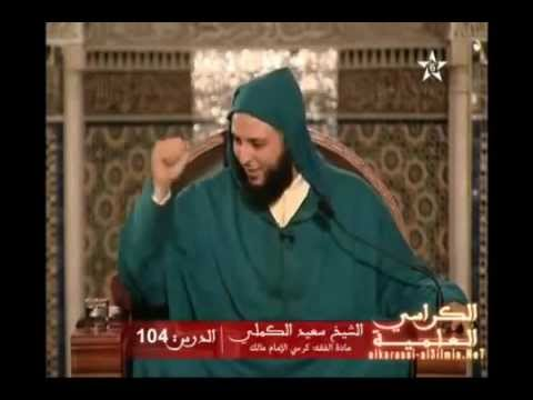لا يفضض الله فاك !! – الشيخ سعيد الكملي