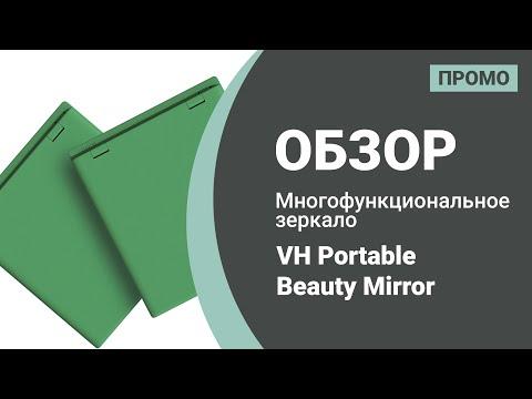 Многофункциональное зеркало VH Portable Beauty Mirror (M01)