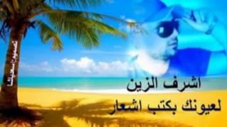 تحميل و مشاهدة اشرف الزين لعيونك بكتب اشعارحصريا من المحبه0933343992 MP3