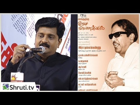 கலைஞருக்கு நேச வணக்கம் | Karthigai Selvan speech | எஸ்.கார்த்திகைசெல்வன்