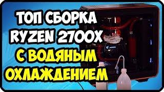 ТОП Сборка пк на AMD Ryzen для работы и монтажа с водяным охлаждением