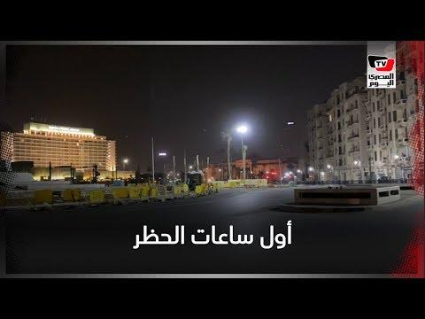 شوارع وميادين وسط القاهرة فى أول ساعات حظر التجوال بسبب «كورونا»