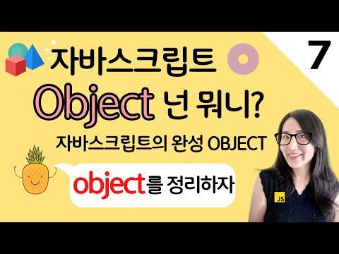 자바스크립트 7. 오브젝트 넌 뭐니? | 프론트엔드 개발자 입문편 (JavaScript ES6)
