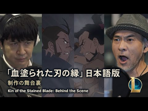 犽凝動畫日文版配音 / 幕後花絮