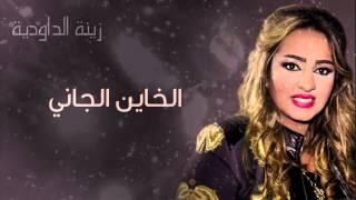 اغاني حصرية Zina Daoudia - Lekhayen Jani (Official Audio)   زينة الداودية - الخاين الجاني تحميل MP3