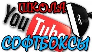 Как сделать СОФТБОКС - Школа YouTube