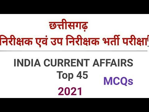 INDIA इम्पोर्टेन्ट  करंट अफेयर्स 2021 || INDIA CURRENT AFFAIRS || TOP 45 QUE