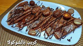 #خليك فالدار و فشش روحك 😋 كريب بالشوكولا من أروع ما يكون 😍 Crêpes Aux Chocolat