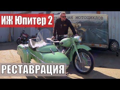 , title : 'Мотоцикл Иж Юпитер 2 с коляской. Восстановлен мотоателье Ретроцикл'