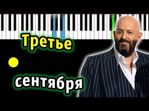 Михаил Шуфутинский - Третье сентября (Я календарь переверну)  Piano_Tutorial   КАРАОКЕ   НОТЫ + MIDI