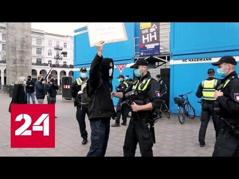 После снятия ограничений на европейские улицы вновь вышли митингующие - Россия 24