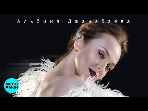 Альбина Джанабаева  -  Самба белого мотылька (Official Audio 2018)