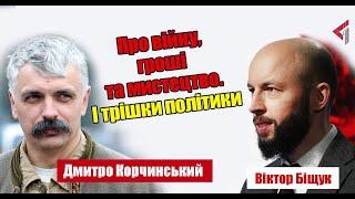 Дмитро Корчинський. Провокаційне інтерв'ю