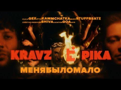 Кравц & ПИКА - Меня Было Мало ( Премьера клипа 2019)