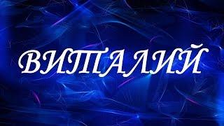 Сексуальное зачение имени владислав