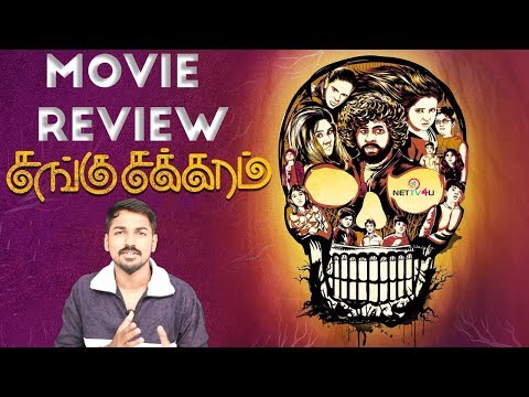 Sangu chakkaram Movie Review