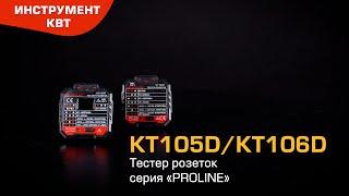Socket tester «PROLINE» series KT105/ КТ106