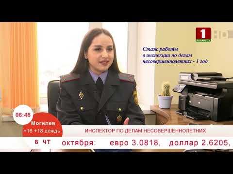 Добрай раніцы, Беларусь, Инспектор по делам несовершеннолетних