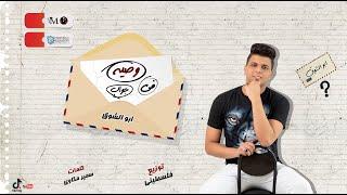 Abo El Shouk - Mahragan Waseya Fi Gawab | ابو الشوق - مهرجان وصيه في جواب (من البوم غنوه روح)