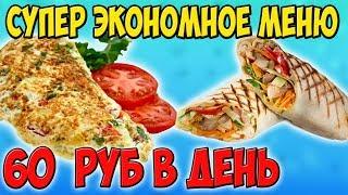 Как Прожить на 60 Рублей в День. Супер Экономное Меню