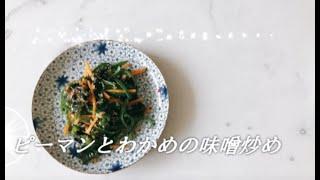 宝塚受験⽣のダイエットレシピ〜ピーマンと⼈参の味噌炒め〜のサムネイル画像