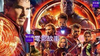電影故事1:復仇者聯盟3 奇異博士的計畫究竟是什麼?