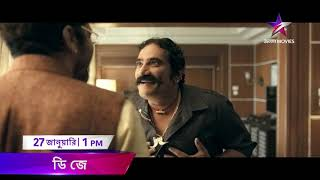 dj full movie bangla kotha - TH-Clip