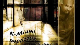 تحميل اغاني ياويله - فرقة ميامي 2011) K- MIAMI SALMIYA MP3